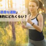 「適度な運動が大切」の「適度」って具体的にどのくらいなのか解説