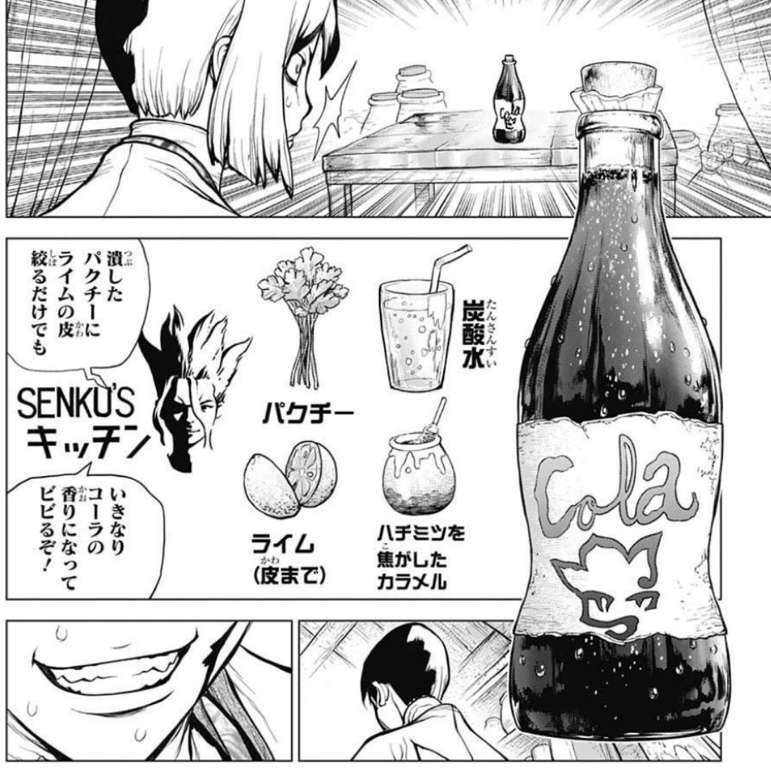 「Dr.STONE(ドクターストーン)」コーラの味を再現するレシピ
